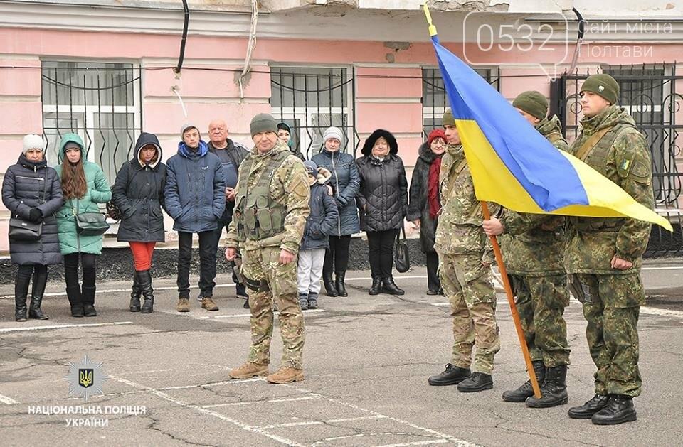 Загін полтавських поліцейських відправили у зону АТО , фото-1