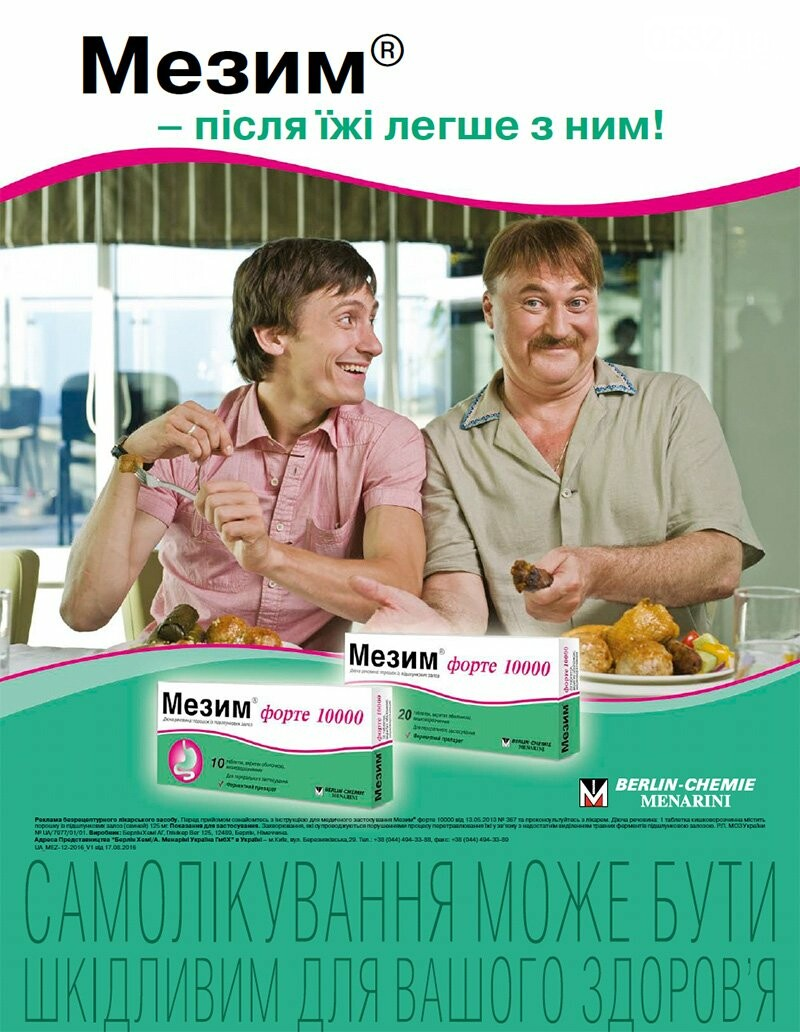 Як гарячі пиріжки полтавці купляють медикаменти, які нічого не лікують, фото-2