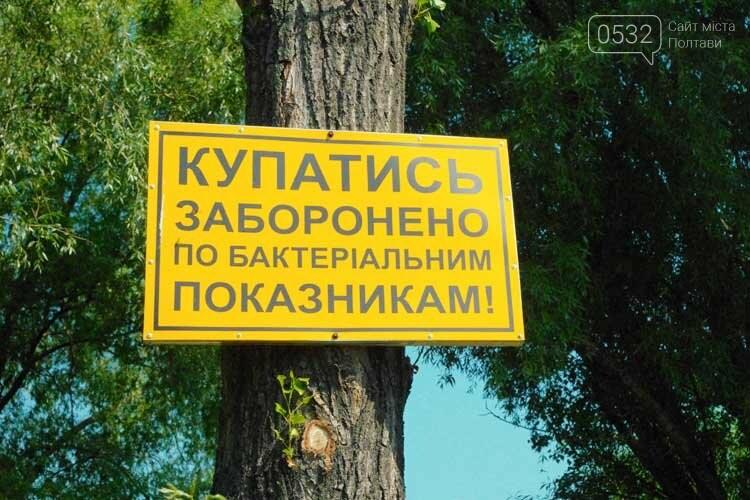 Купатися заборонено: «Плесо» та усі полтавські пляжі небезпечні для здоров'я, фото-1