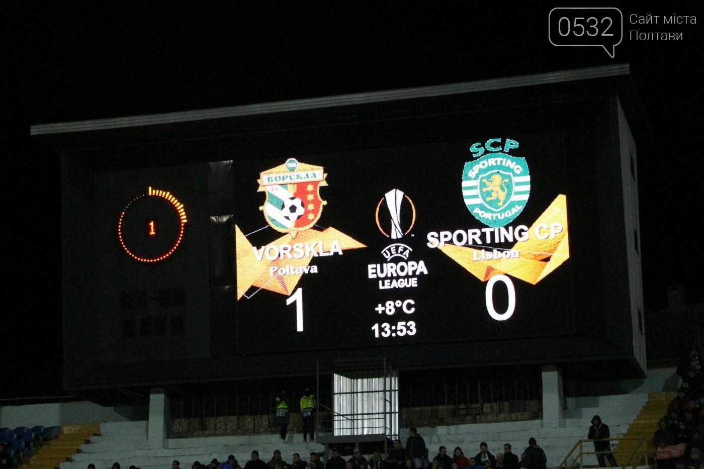 """Футбольна трагедія у Полтаві - """"Ворскла"""" за дві хвилини віддала перемогу """"Спортінгу"""" (ФОТО), фото-2"""