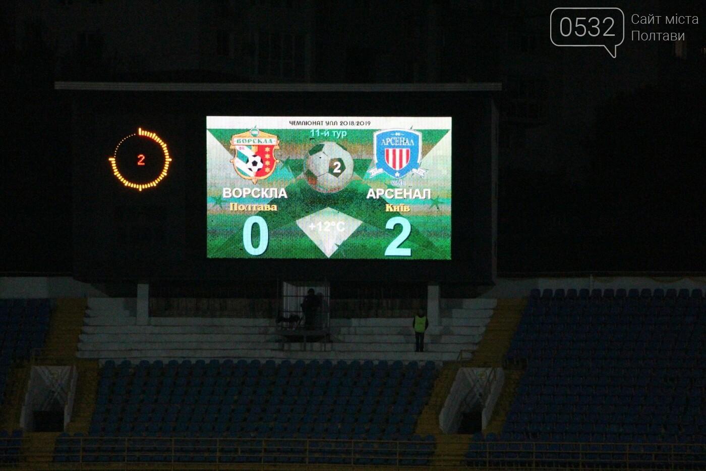 """""""Ворскла"""" у Полтаві програла """"Арсеналу"""", фото-4"""