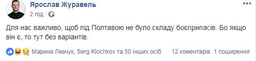 Добре, що їх немає у Полтаві - в Україні знову вибухнув артилерійський склад (ВІДЕО), фото-1