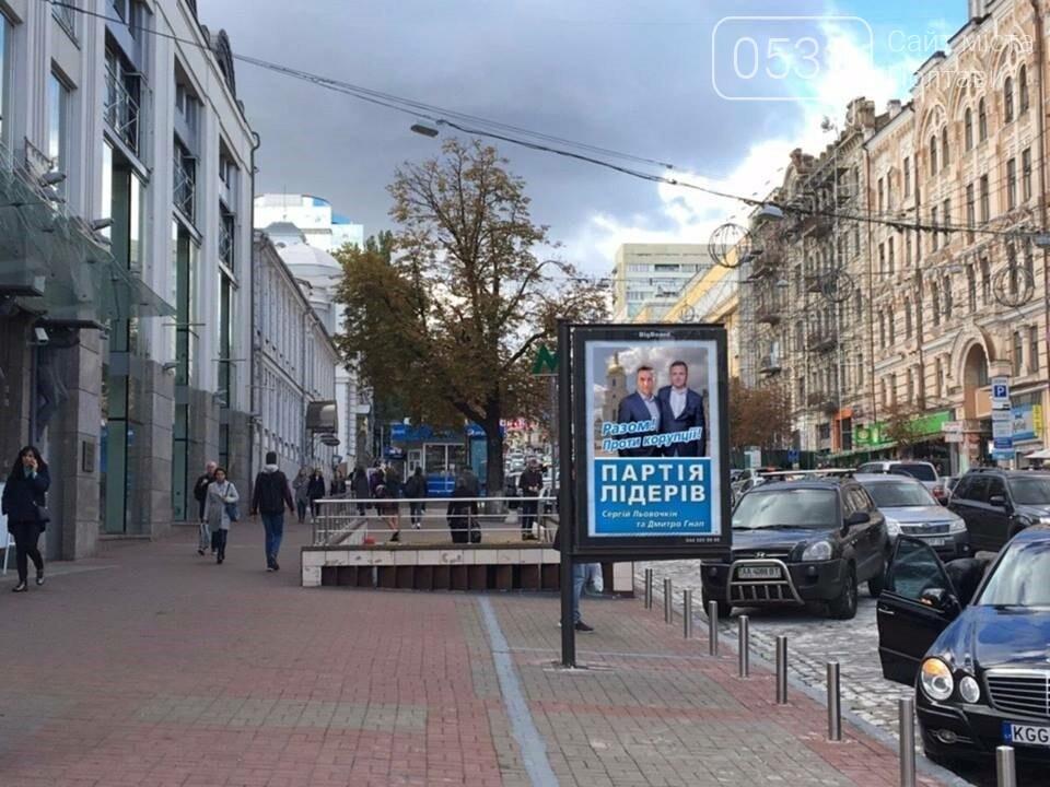 Відповідь Петрову і Баширова: соцмережі обговорюють блакитні борди з Гнап і Льовочкіним, фото-1