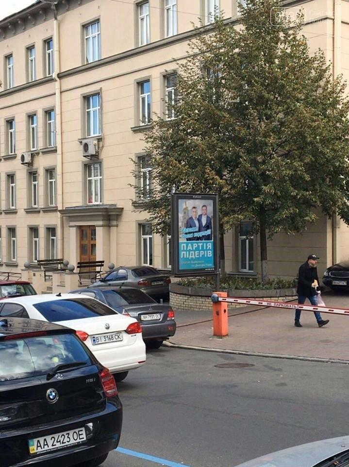 Відповідь Петрову і Баширова: соцмережі обговорюють блакитні борди з Гнап і Льовочкіним, фото-3