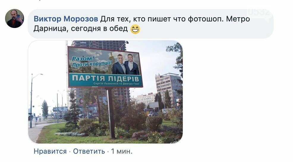 Відповідь Петрову і Баширова: соцмережі обговорюють блакитні борди з Гнап і Льовочкіним, фото-4