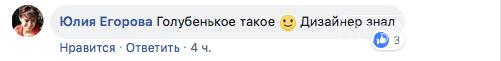 Відповідь Петрову і Баширова: соцмережі обговорюють блакитні борди з Гнап і Льовочкіним, фото-5