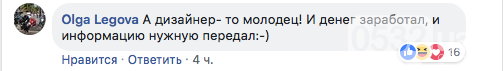 Відповідь Петрову і Баширова: соцмережі обговорюють блакитні борди з Гнап і Льовочкіним, фото-6