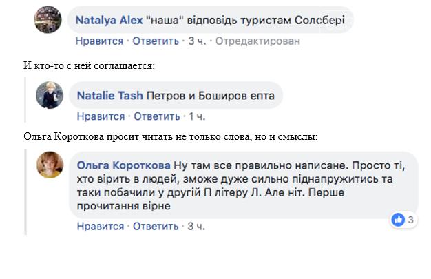 Відповідь Петрову і Баширова: соцмережі обговорюють блакитні борди з Гнап і Льовочкіним, фото-7