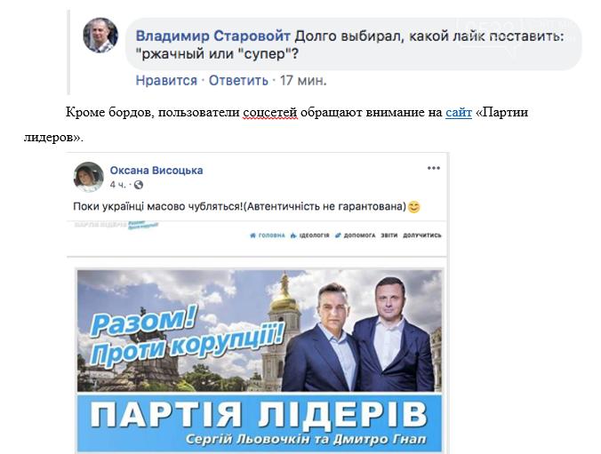 Відповідь Петрову і Баширова: соцмережі обговорюють блакитні борди з Гнап і Льовочкіним, фото-8