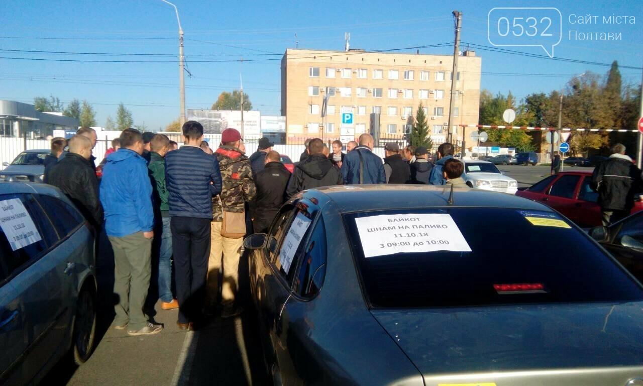 У Полтаві водії протестують проти підняття цін на пальне, фото-2