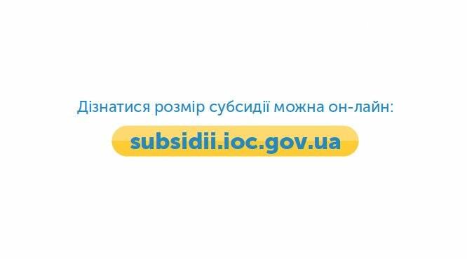 7 нових змін у програмі житлових субсидій, фото-1