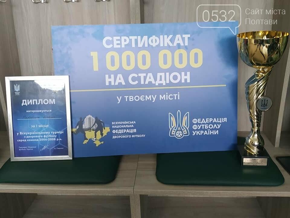 Команда хлопчаків із Полтави привезла із Києва мільйон на стадіон, фото-1