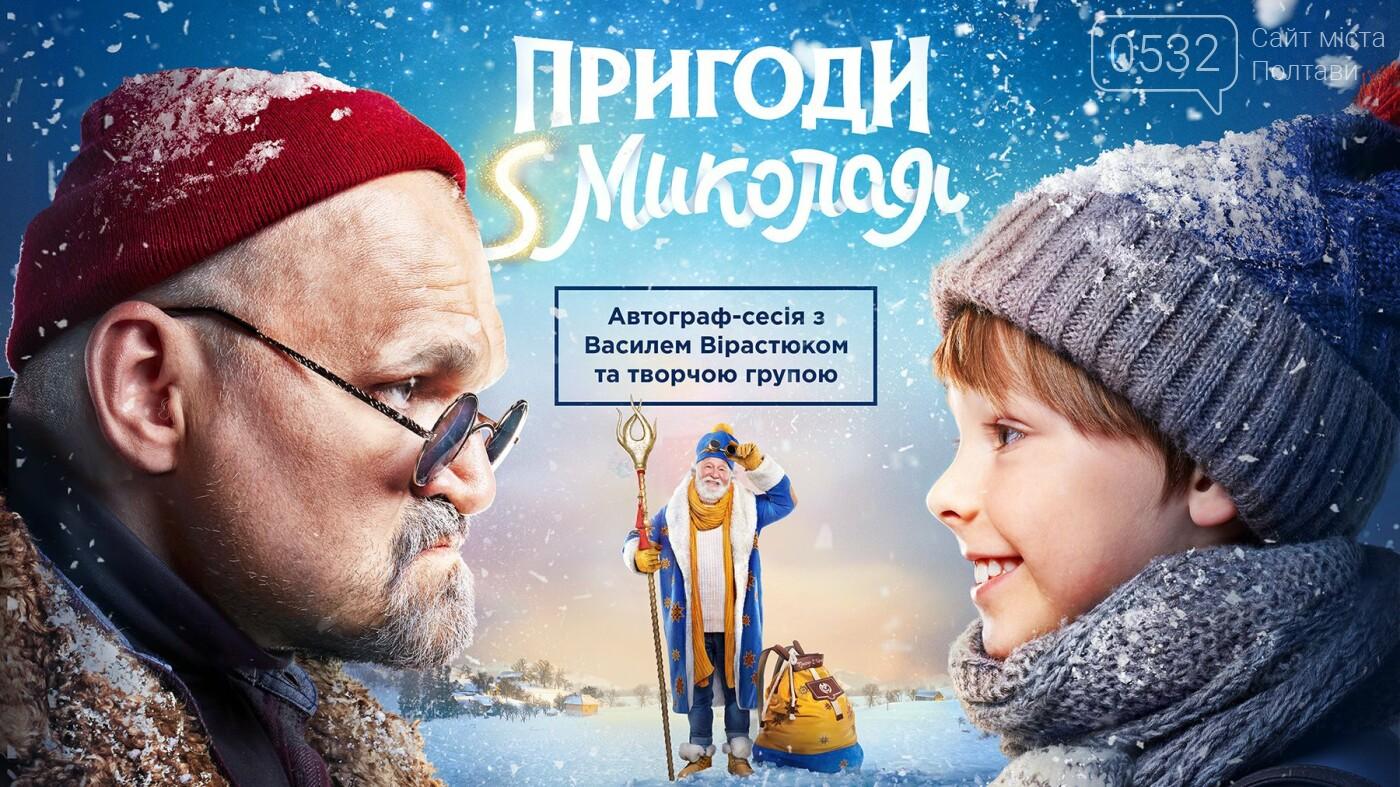У Полтаву їде Василь Вірастюк із новим українським фільмом (ВІДЕО), фото-1