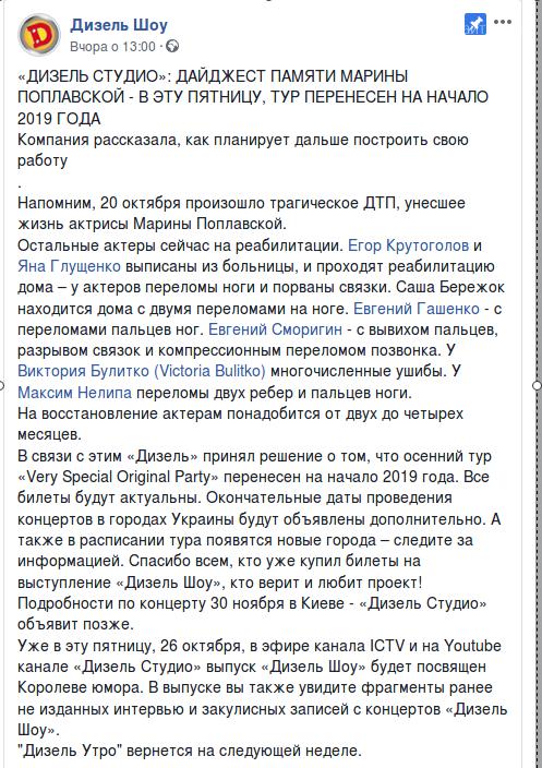 Концерт «Дизель шоу», що мав відбутися у Полтаві 2 листопада, перенесли у зв'язку зі смертю провідної актриси Марини Поплавської , фото-1