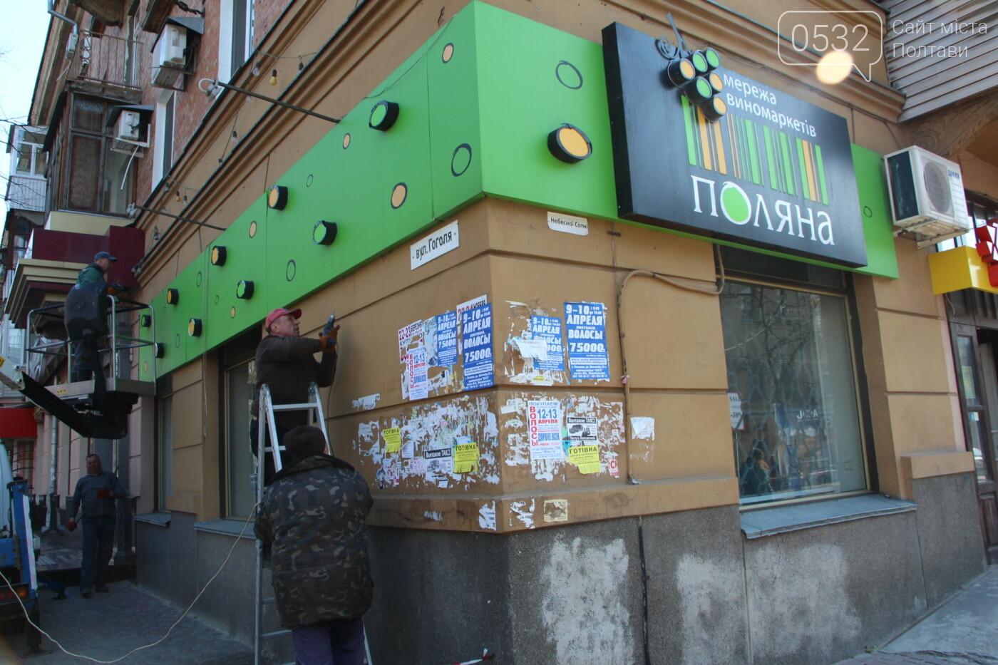 У Полтаві демонтували вивіску виномаркету «Поляна» (ФОТО, ВІДЕО), фото-3