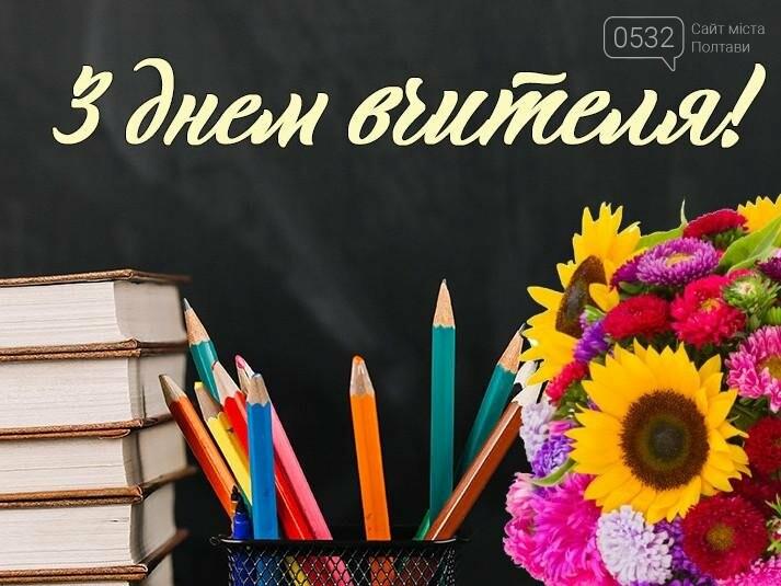Сьогодні - День вчителя: історія свята, фото-2
