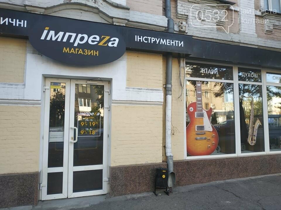 Магазин «Імпреза» - музичний рай для початківців та професіоналів у Полтаві, фото-9