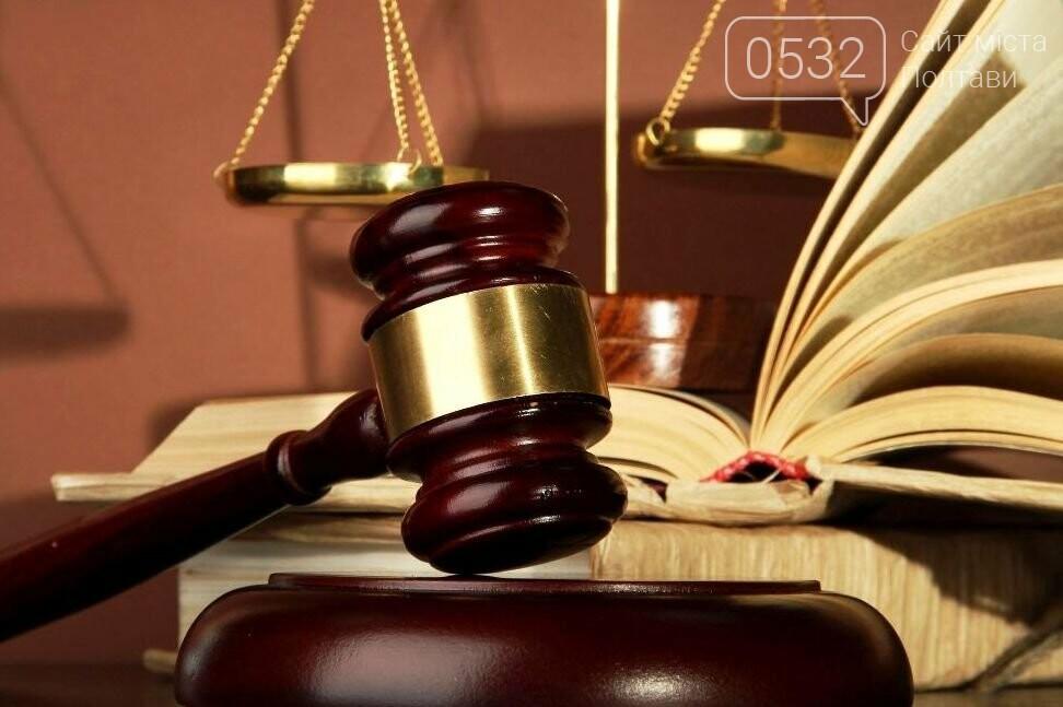 Сьогодні – День юриста та іменини Сергія, фото-1