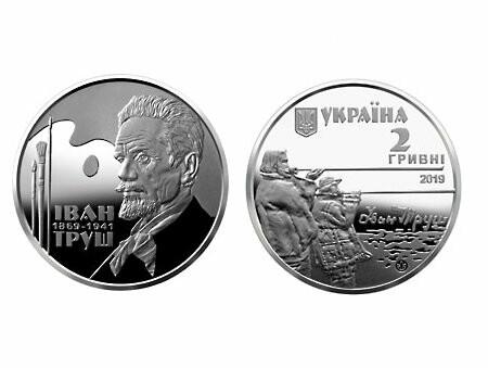 Відсьогодні з'явиться нова пам'ятна монета, фото-2