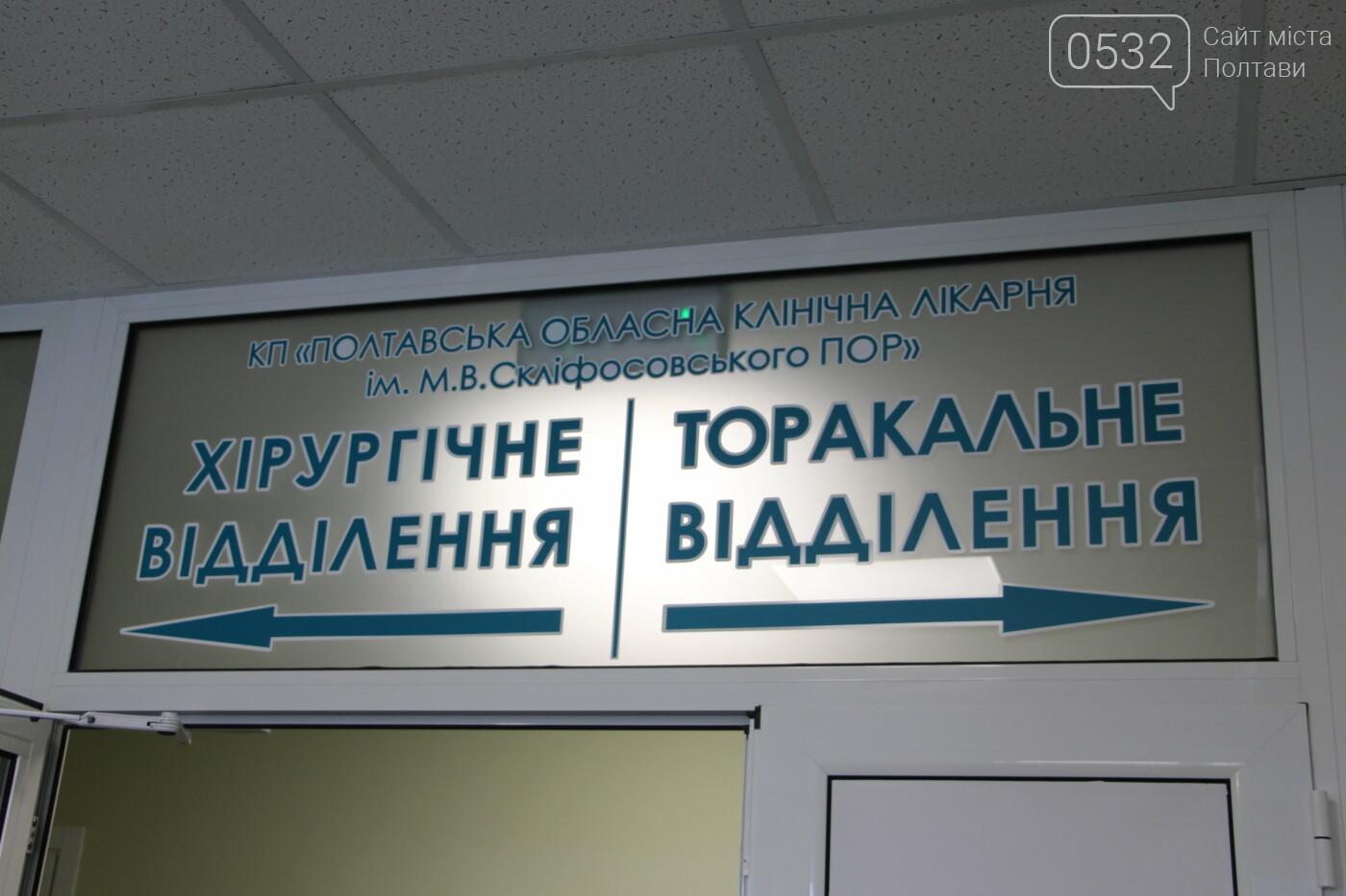 У Полтаві відкрили два відділення обласної лікарні, відремонтовані за 36 мільйонів (ФОТО, ВІДЕО), фото-1