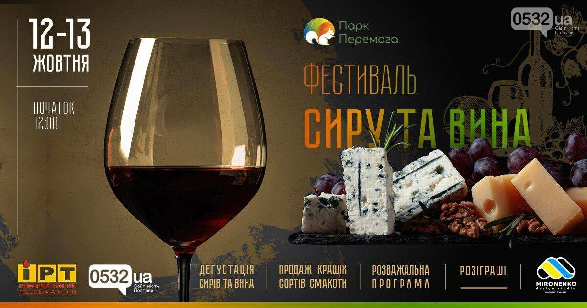 У Полтаві два дні триватиме фестиваль сиру і вина , фото-1