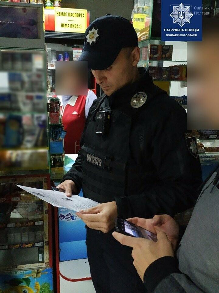 У Полтаві поліцейські знайшли продавців алкоголю після 22:00, фото-2