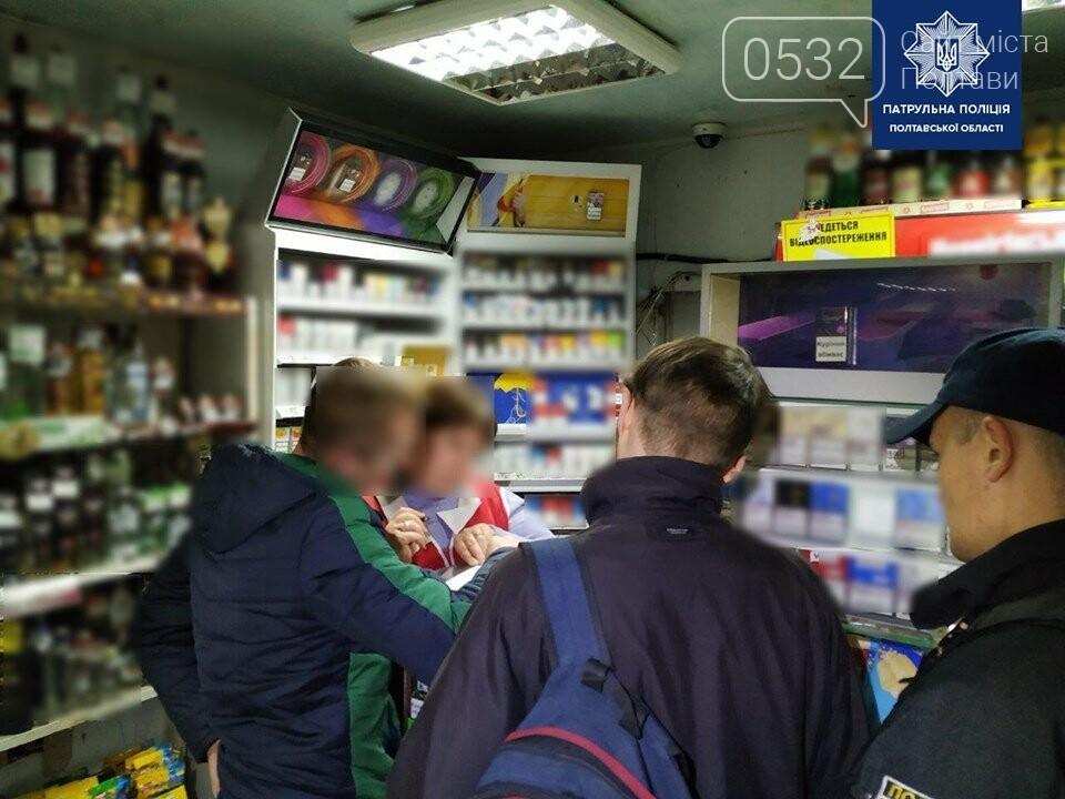 У Полтаві поліцейські знайшли продавців алкоголю після 22:00, фото-3