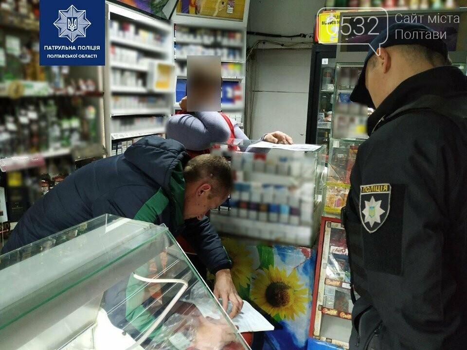 У Полтаві поліцейські знайшли продавців алкоголю після 22:00, фото-1