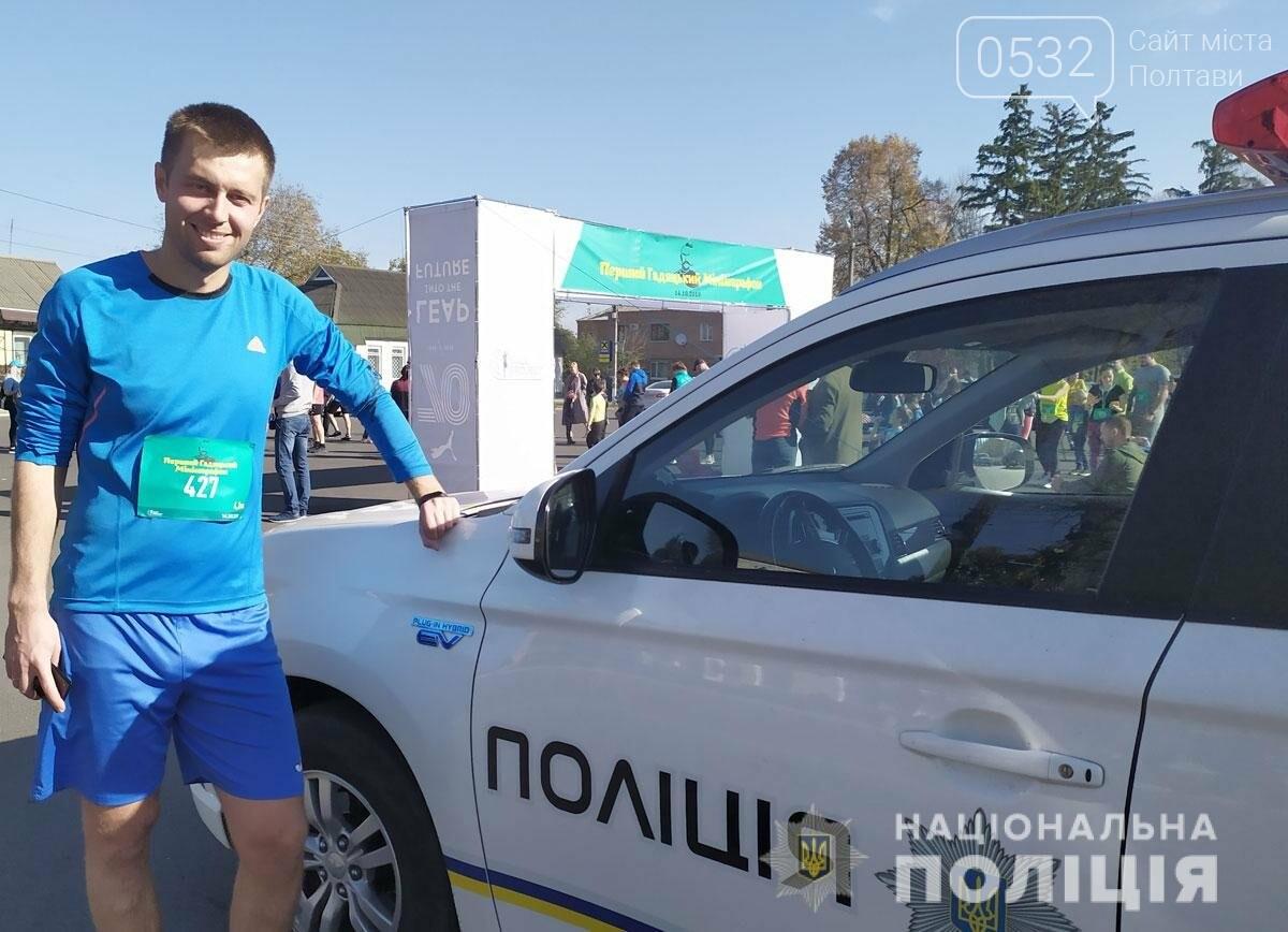 На Полтавщині провели міні-марафон до Дня захисника України, фото-1