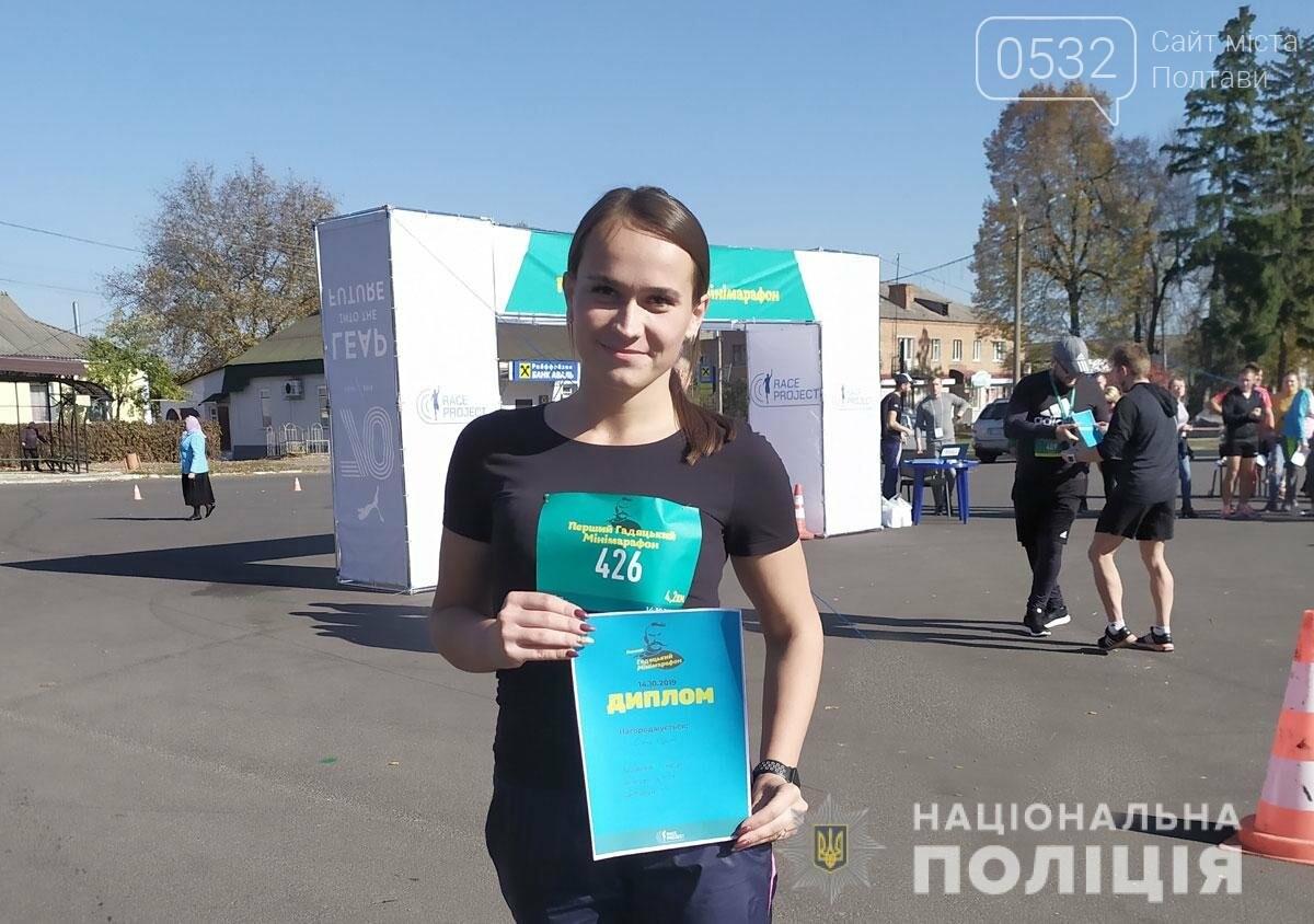На Полтавщині провели міні-марафон до Дня захисника України, фото-2