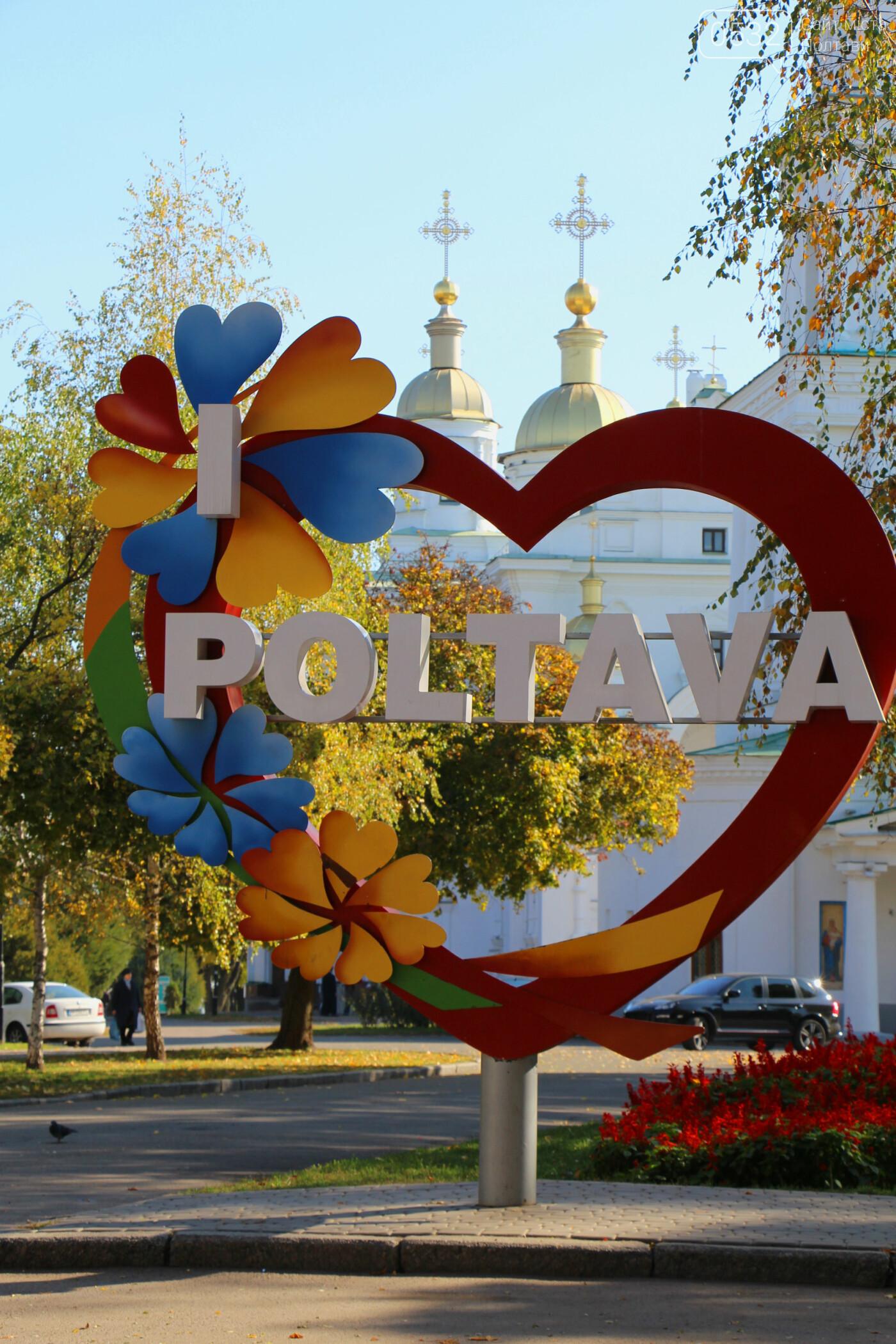 Осіння прогулянка вулицями Полтави (ФОТОРЕПОРТАЖ), фото-4