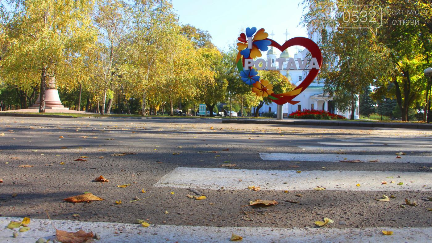 Осіння прогулянка вулицями Полтави (ФОТОРЕПОРТАЖ), фото-28