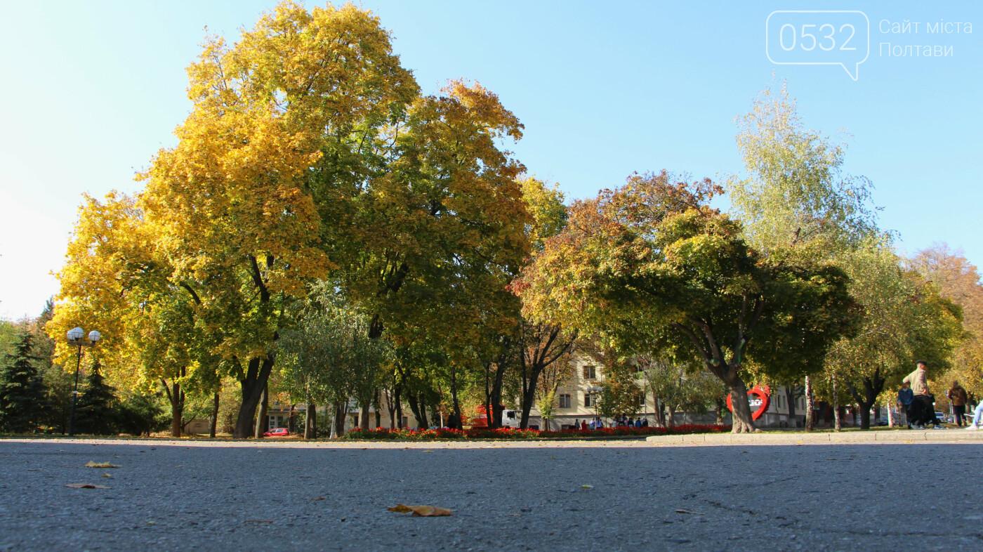 Осіння прогулянка вулицями Полтави (ФОТОРЕПОРТАЖ), фото-2
