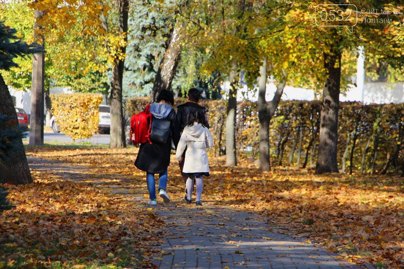 Осіння прогулянка вулицями Полтави (ФОТОРЕПОРТАЖ), фото-1