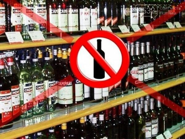 У Києві скасували заборону продажу алкоголю вночі, тим часом у Полтаві заборона діє, фото-1