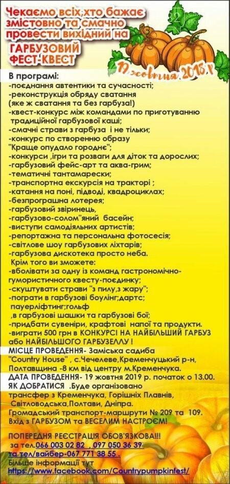 На Полтавщині пройде гарбузовий фест-квест, фото-1