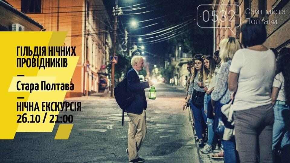 Афіша Полтави на вихідні, фото-5