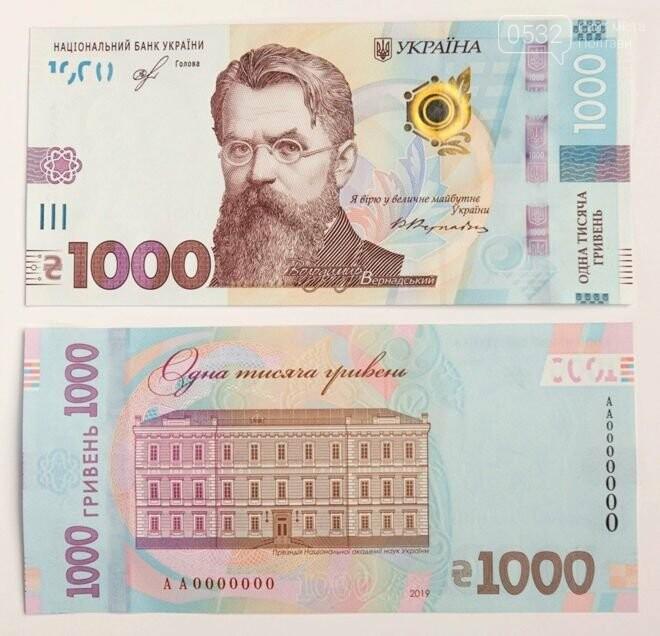 Сьогодні Нацбанк вводить у обіг банкноту у 1000 гривень, фото-1