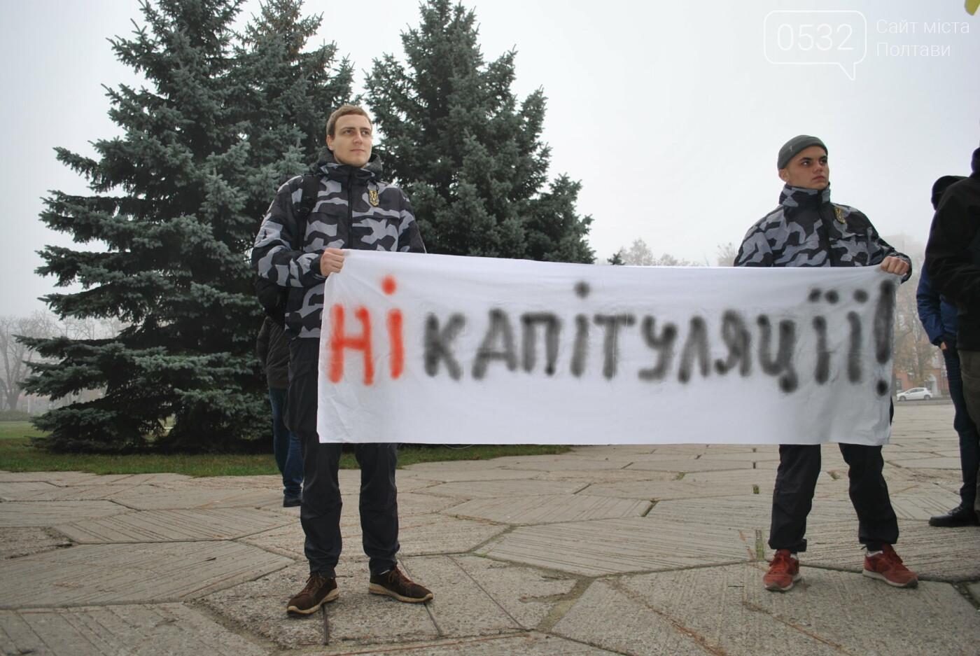 У Полтаві акція «Ні капітуляції!» зібрала більше журналістів, ніж протестувальників (ФОТО), фото-1