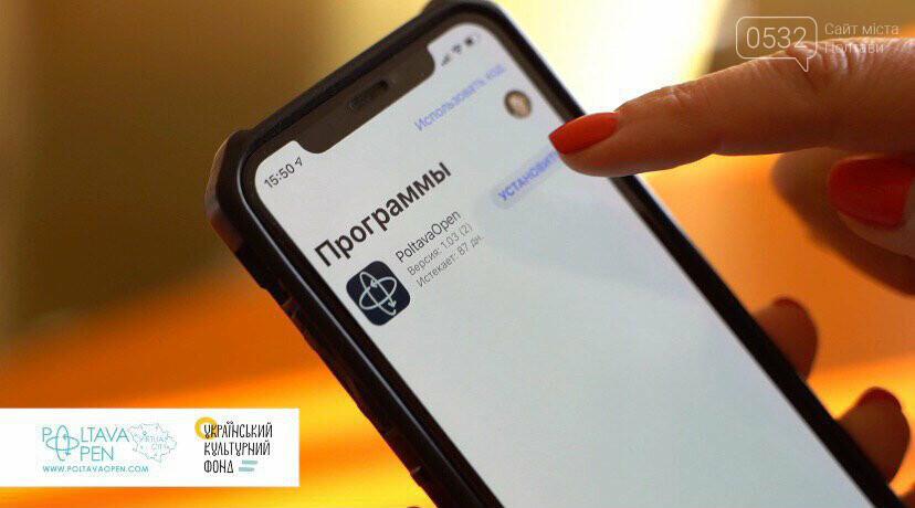 У Полтаві створили мобільний додаток для віртуальних подорожей містом (ВІДЕО), фото-11