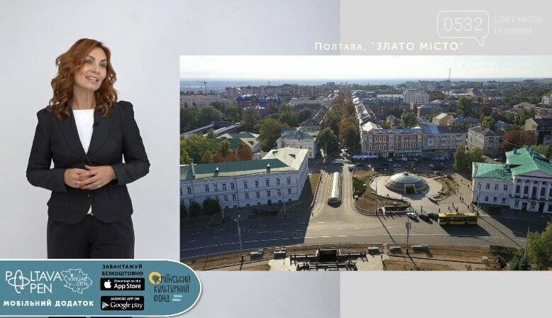 У Полтаві створили мобільний додаток для віртуальних подорожей містом (ВІДЕО), фото-7