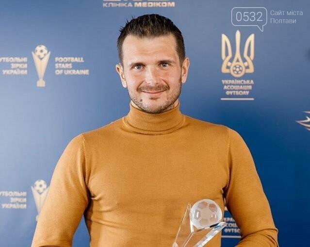 Воротар команди з Полтави отримав нагороду «Футбольні зірки України», фото-2