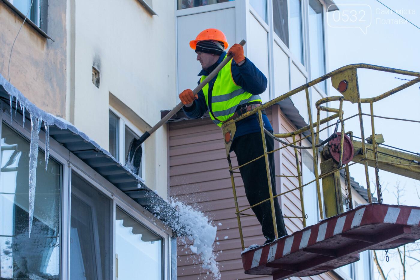 Полтавські комунальники очистили понад 20 будинків від бурульок, фото-3