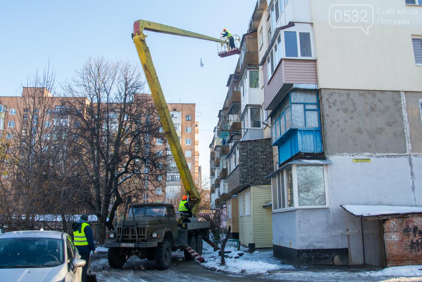 Полтавські комунальники очистили понад 20 будинків від бурульок, фото-2