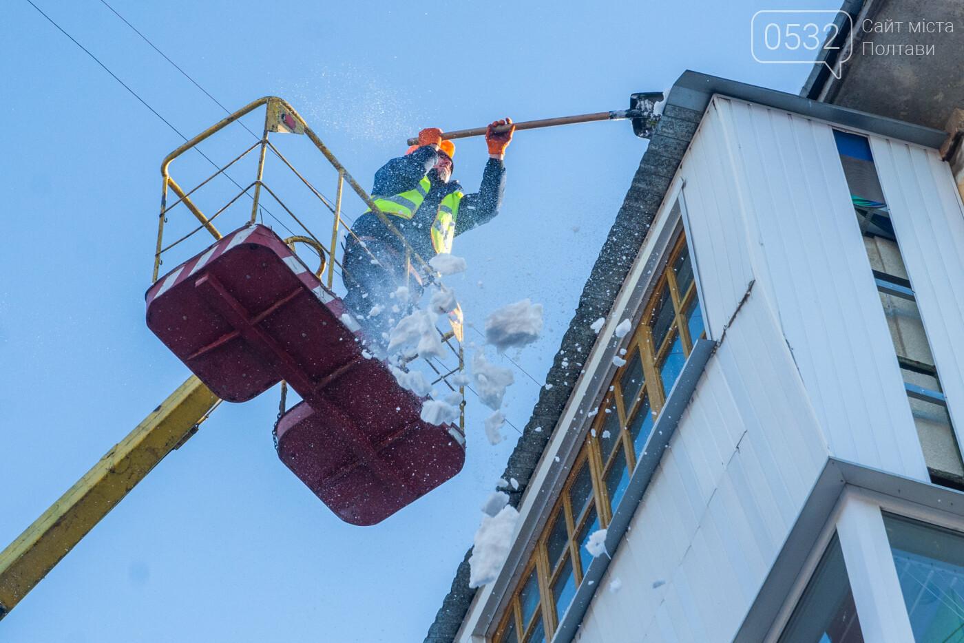 Полтавські комунальники очистили понад 20 будинків від бурульок, фото-1
