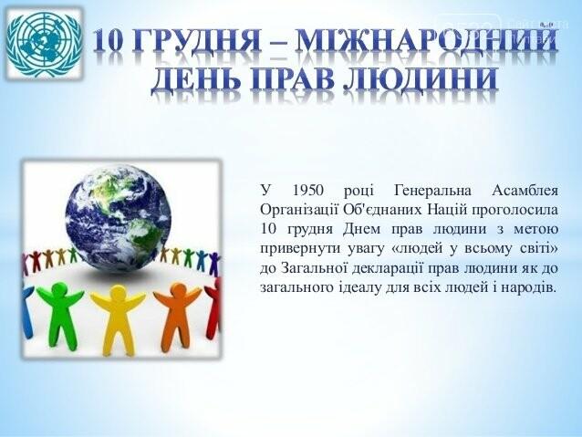 10 грудня - День прав людини, фото-2