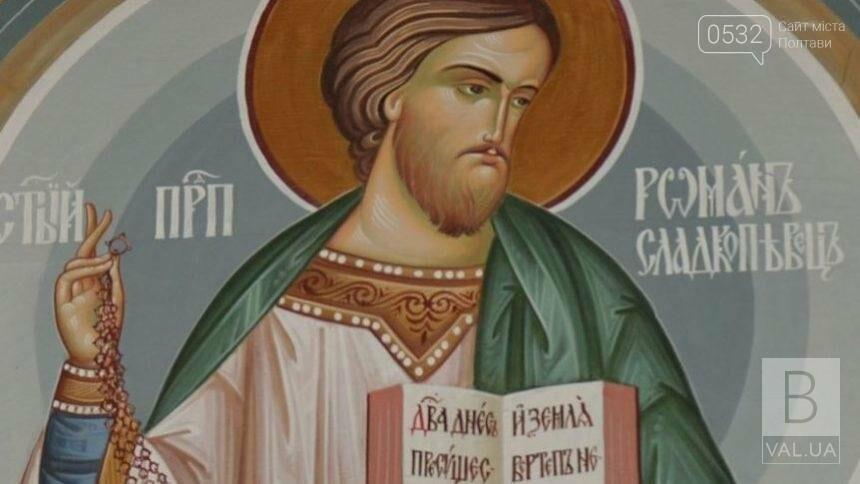 10-го грудня на святого Романа у Полтаві хмарно, фото-1