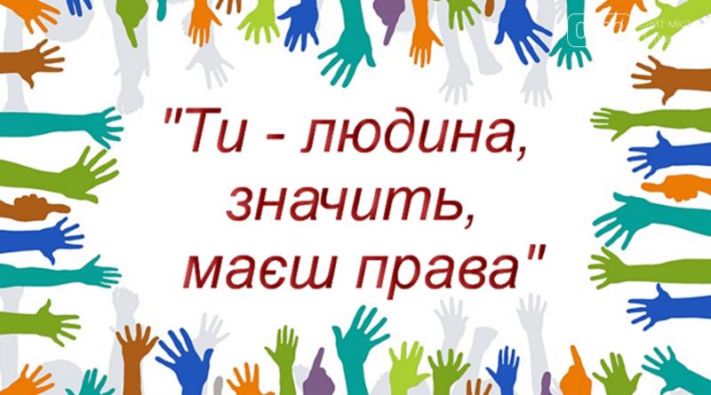 10 грудня - День прав людини, фото-1