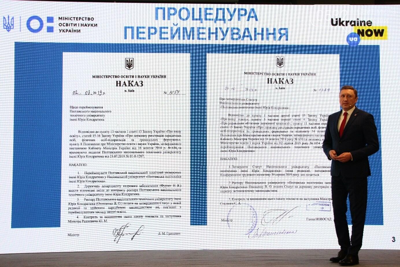 Полтавський національний технічний університет імені Юрія Кондратюка став «Полтавською політехнікою», фото-4
