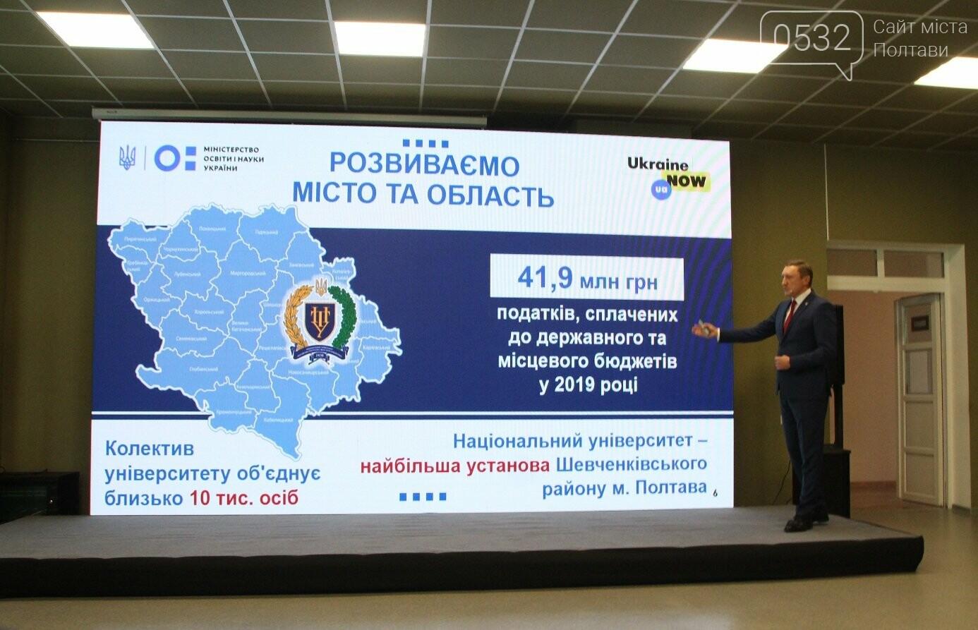Полтавський національний технічний університет імені Юрія Кондратюка став «Полтавською політехнікою», фото-5